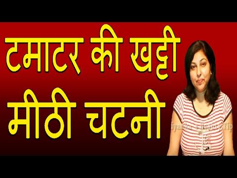 How to make Tamatar Ki Khatti Meethi chutney (Tomato Sauce) II टमाटर की खट्टी मीठी चटनी II