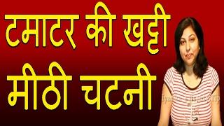 Tamatar Ki Khatti Meethi chutney (Tomato Sauce/Indian relish)) Thumbnail