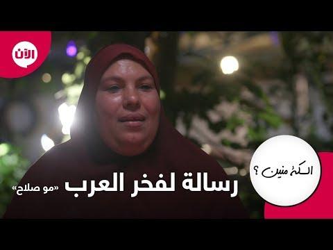 #السكة_منين | رسالة قوية لفخر العرب محمد صلاح.. ورسالة أقوى لكريستيانو رونالدو  - نشر قبل 4 ساعة