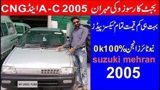 budget serial 2005 suzuki mehran vx A- C AND CNG