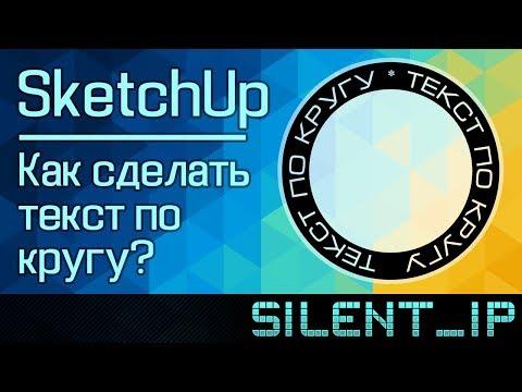SketchUp: Как сделать текст по кругу?