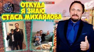 Откуда я знаю Стаса Михайлова и почему он был у меня дома?