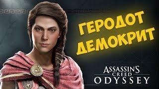 Assassin's Creed Odyssey ПРОХОЖДЕНИЕ [ГЕРОДОТ, ДЕМОКРИТ, ПРЕДТЕЧИ]-6 НА РУССКОМ