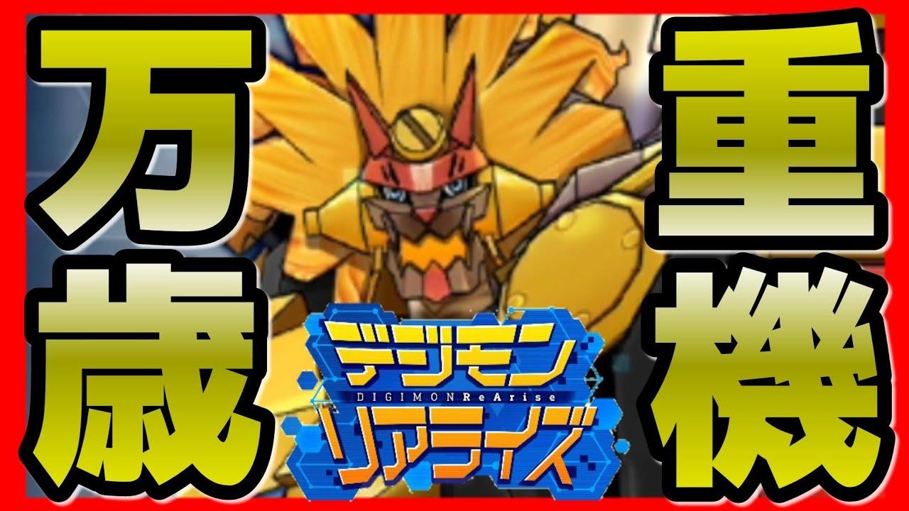 【デジライズ】激突戦!ヘヴィーレオモンで色々とやり返し振り返りのハラハラバトルデジモンリアライズ実況プレイ#908-DigimonReArise