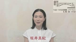 ナイロン100℃ 46th SESSION 『睾丸』 作・演出: ケラリーノ・サンドロ...