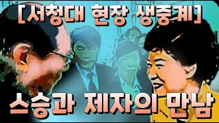 8.6[서청대 생중계]박대통령, 스승과의 만남