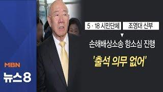 [뉴스추적] 전두환, 광주지법 출석…쟁점은? [뉴스8]