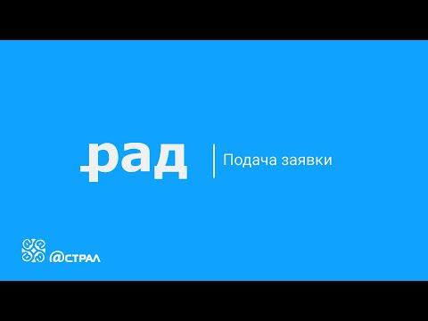ЭТП Российский аукционный дом   Подача заявки