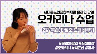 Download lagu [온라인강의] 오카리나 2강 복습, 다장조 노래 배우기(비행기, 또 만나요)