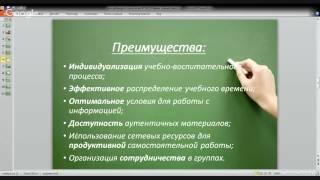 Современный мультимедийный урок учителя начальной школы. Занятие 3.
