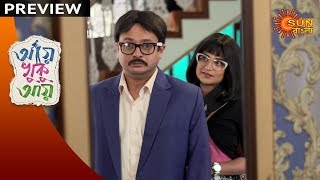 Aye Khuku Aye - Preview | 30th Oct 19 | Sun Bangla TV Serial | Bengali Serial