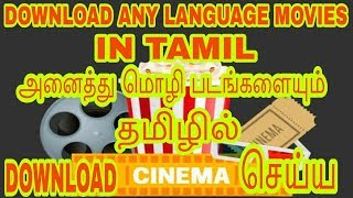 How to download all language movies in tamil🔥😱🔥