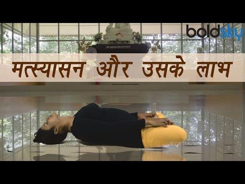 Matsyasana: मत्स्यासन (Fish Yoga Posture) Steps And Benefits   Boldsky