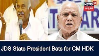 H Vishwanath Defends CM HDK Against Yeddyurappa's Criticism | Aug 12, 2018