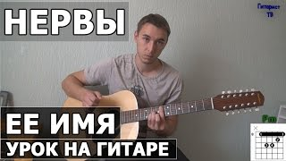 Нервы - Её имя (Ты любишь его) Видео урок как играть на гитаре
