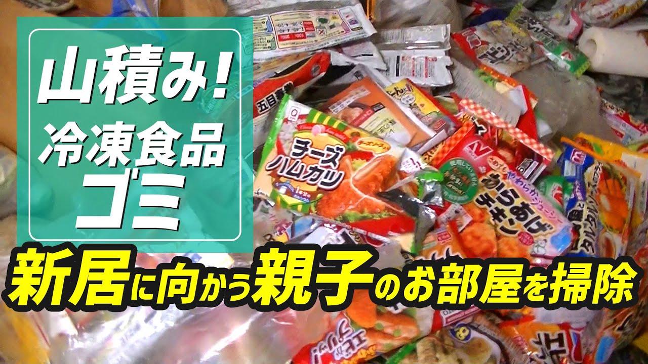 30代女性 2DK 【山積み】冷凍食品のゴミ袋がまるで山脈の様!?お困りの親子のお宅を丁寧にお片付け!