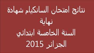 نتائج امتحان السانكيام شهادة نهاية السنة الخامسة ابتدائي الجزائر 2016