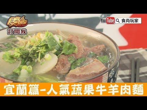 【宜蘭】好吃到不行「打火牛肉麵」人氣清燉蔬果牛羊肉麵!食尚玩家
