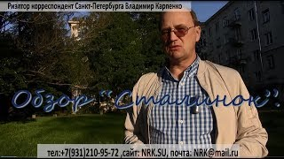Обзор квартир в  сталинских домах | Сталинские квартиры | Обзор жилого фонда Санкт-Петербурга(, 2017-11-04T11:09:56.000Z)
