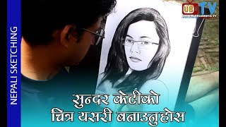 Nepali Beautiful Girl Drawing at Pashupati Temple II UJJWAL BHABISYA MEDIA II
