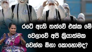 රටේ ඇති තත්වේ එක්ක මේ වෙලාවේ අපි ක්රියාත්මක වෙන්න ඕනා කොහොමද?| Piyum Vila| 24- 03 -2020 |Siyatha TV Thumbnail