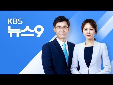[다시보기] 2018년 5월 22일(화) KBS뉴스9 - 외신 기자단, 내일 풍계리 도착…남측 기자단 배제