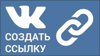Как сделать ссылку в ВКонтакте? Делаем имя человека ссылкой, гиперссылку и ссылку словом в тексте