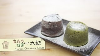抹茶心太軟 朱古力心太軟 Molten Chocolate/Matcha Cakes [by 點Cook Guide]