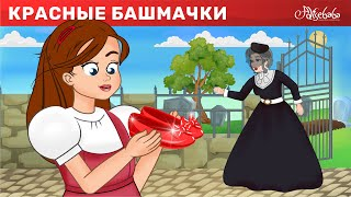 Красные башмачки Сказки для детей и Мультик