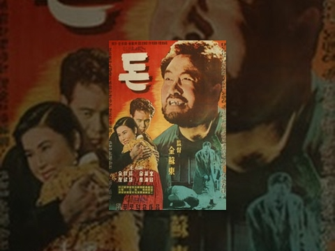 돈 The Money (1958)