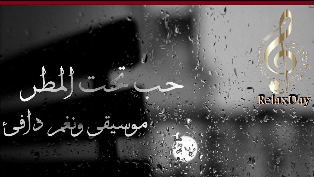 موسيقى هادئة مريحة للأعصاب حب تحت المطر Youtube