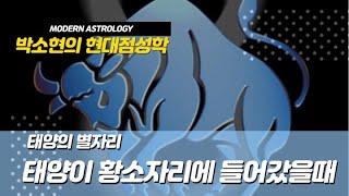 [현대점성학] 별자리 강의/태양이 황소자리(Taurus)에 들어갔을때/안정,구조,건설,유지