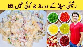 Russian Salad Recipe By ijaz Ansari | Best Healthy Tasty Salad | Best For All Parties |