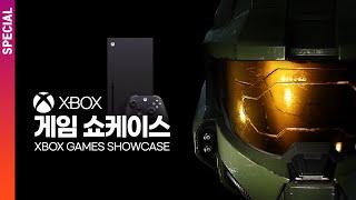 PS5에 대한 반격의 서막이었을까? XBOX 게임 쇼케…