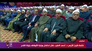 كلمة شيخ الأزهر الإمام الأكبر أحمد الطيب في احتفالية وزارة الأوقاف بليلة القدر