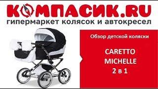 Вся правда о коляске Caretto Michelle. Обзор детских колясок от Компасик.Ру