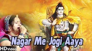 Nagar Me Jogi Aaya | Shivji Bhajan | Asha Vaishnav Live | Rajasthani Video Song
