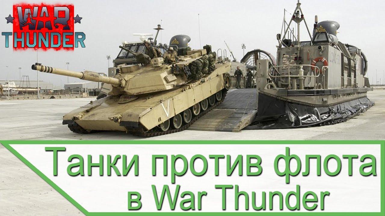 видео вар тандер против танки