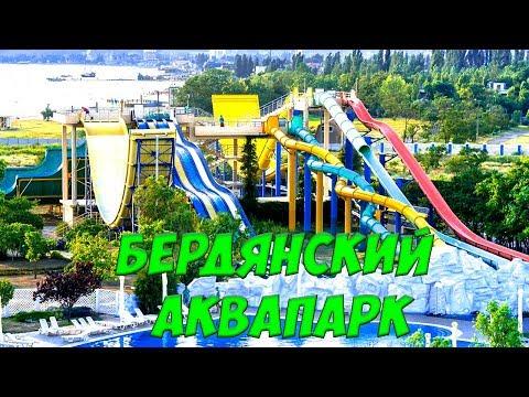 """Бердянск 2019:  аквапарк """"Мыс доброй Надежды"""", цена, горки"""