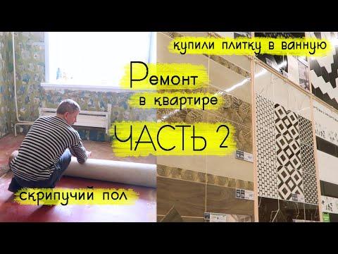 РЕМОНТ В УБИТОЙ КВАРТИРЕ: купили плитку в ванную на 50 тысяч, продолжаем расхламление!