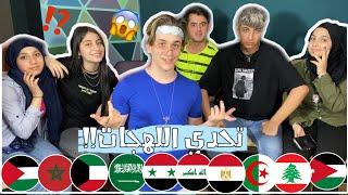 تحدي اللهجات العربية مع فريق نور مار😂💔شوفو مين عرف يحكي اكتر🔥نور مار