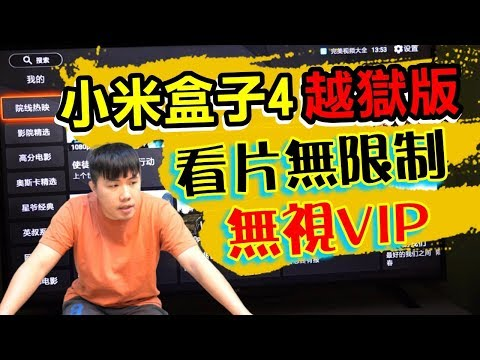 小米盒子4越獄版 看片無限制 台灣工程師調校 翻牆越獄不受地區限制 超高CP值 機上盒新選擇!