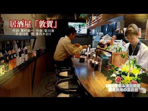 敦賀 居酒屋
