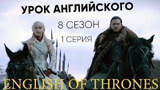 Английский по Игре Престолов: 8 сезон, 1 серия.  Английский по сериалам. English of thrones