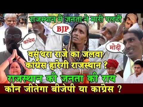 राजस्थान में जनता ने मारी पलटी Vasundhara Raje का जलवा ! जनता BJP जीतेगी, कांग्रेस में हड़कंप