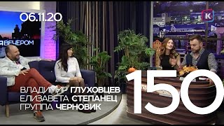 СЕГОДНЯ ВЕЧЕРОМ, выпуск 150, 06.11.20