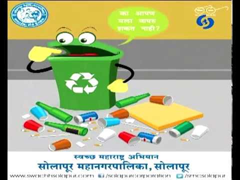 Vartapatra Swacheta Aabhiyan - 14 December 2017 - वार्तापत्र स्वच्छता अभियान