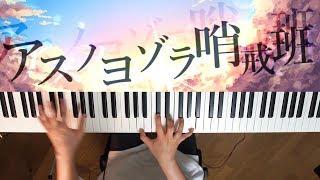 アスノヨゾラ哨戒班 - Orangestar(piano cover)Night Sky Patrol of Tomorrow/Orangestar thumbnail