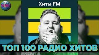 ТОП 100 РАДИО ХИТОВ | САМЫЕ ПОПУЛЯРНЫЕ ПЕСНИ НА РАДИО | ХИТЫ FM - 5 Апреля 2019