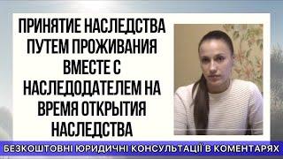 видео Фактическое принятие наследства